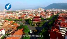 中国梦·福建故事—活着的古城