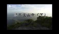 海峡名录·名居名筑—顺昌宝山寺(下)1