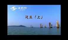 海峡名录·名风名产—建盏(上)1