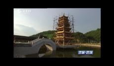 海峡名录·名居名筑—顺昌宝山寺(上)2