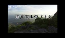 海峡名录·名村名筑—顺昌宝山寺(上)1