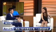 《大而话之·话龙点菁》网络人气王