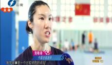 刘咏诗:三年蜕变 从全运看客到奥运选手