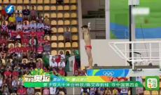 《奥运午报》里约奥运第三个比赛日