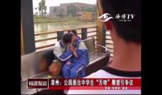 """漳州:公园展出中学生""""舌吻"""""""