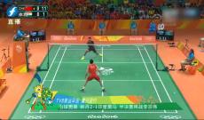 《奥运早报》羽球男单林丹半决赛将战李宗伟