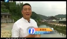 《时代先锋》高山上的江南水乡