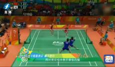 《今晚看奥运》羽毛球赛场喜忧参半