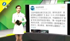 《今晚看奥运》杜丽孙杨憾失首金 中国军团首日无金