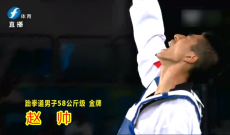 《奥运午报》乒乓男团决赛 中国三连冠力夺18金