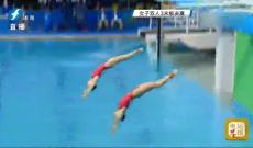 《奥运早报》 双人三米板夺冠