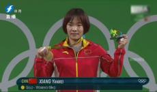 《奥运早报》女子69公斤 向艳梅摘中国第九金