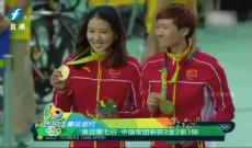 《今晚看奥运》奥运第七日 中国军团斩获2金2银3铜