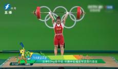 《奥运早报》邓薇举起福建军团里约首金