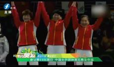 《奥运午报》 中国女乒团体赛无悬念夺冠