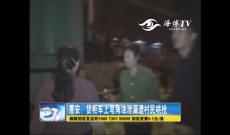 惠安:货柜车上皂角油泄漏村民哄抢