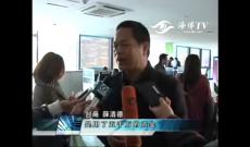 平潭推商事登记改革 台商领全省本新照