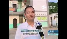 福建省首次发放农村集体土地房屋产权证