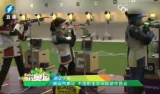 《奥运午报》中国射击双保险欲夺首金