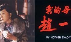 电影 我的母亲赵一曼