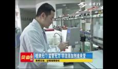 福州餐饮业滥用非法添加剂调查