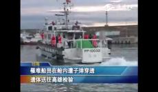 菲律宾公务船射杀台湾渔民