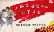 郭正明:放羊娃当红军 三次见到毛主席(下)
