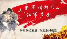 留住红军的声音:肖泽泉(下)