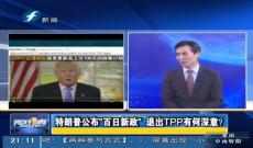 """《刚好一周》特朗普公布""""百日新政"""""""