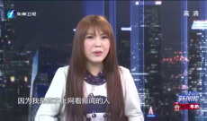 《台湾新闻脸》1月23日