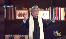 《中国正在说》第三集 如何筑起文化自信的新长城