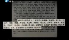 《时代先锋》八闽名中医:吴熙