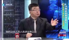 《台湾新闻脸》2月6日