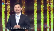 《中国正在说》中华文明和政治向心力
