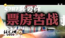 《大而话之·话龙点菁 》春节档期贺岁片大点名