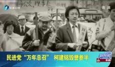 《台湾新闻脸》3月20日
