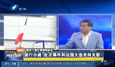《刚好一周》中国男子遭巴黎警察射杀