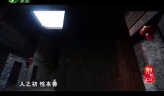 《记住乡愁》张谷英村——和睦有道