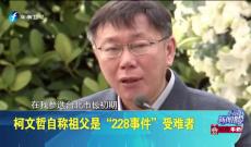 《台湾新闻脸》4月3日