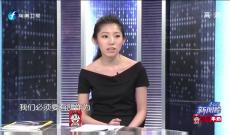 《台湾新闻脸》3月27日