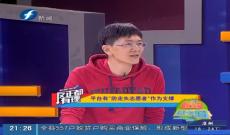 """《我的朋友圈》福建正式启用""""牵挂你""""防走失平台"""