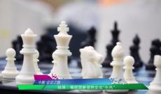 链接:福建国象借势全运东风