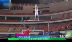 全运体操预赛进行单项对决