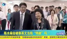 《台湾新闻脸》5月15日
