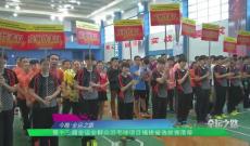 第13届全运会群众羽毛球项目福建省选拔赛落幕