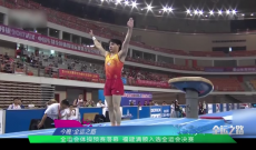 全运会体操预赛落幕 福建满额入选全运会决赛