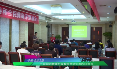 中国国际象棋初级教练员培训班昨日开班