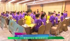 围棋回归全运 福州掀起围棋热潮
