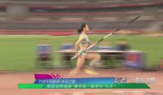 全运会预选赛 撑杆跳一姐李玲失手