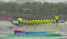 龙舟福建代表队成立 全力备战全运会